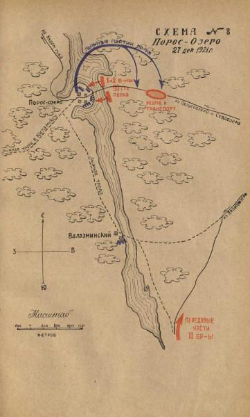 Зимняя кампания в Карелии в 1921-22 г 2.jpg