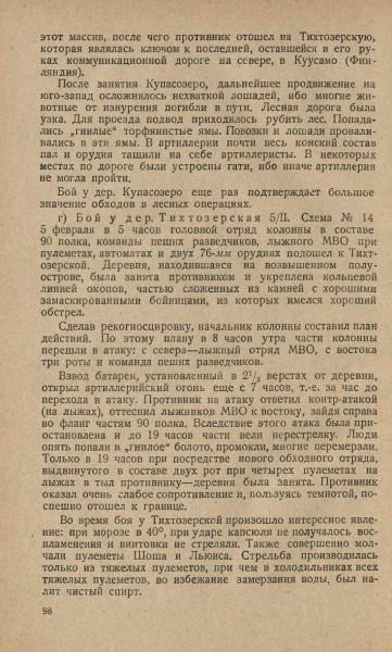 Зимняя кампания в Карелии в 1921-22 г 3.jpg