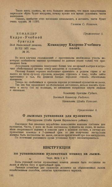 Зимняя кампания в Карелии в 1921-22 г 4.jpg