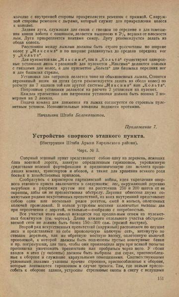 Зимняя кампания в Карелии в 1921-22 г 5.jpg
