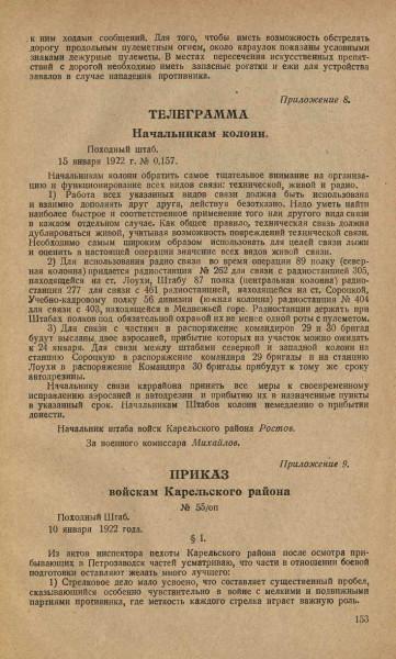 Зимняя кампания в Карелии в 1921-22 г 7.jpg