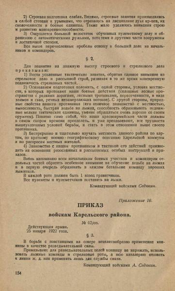 Зимняя кампания в Карелии в 1921-22 г 8.jpg
