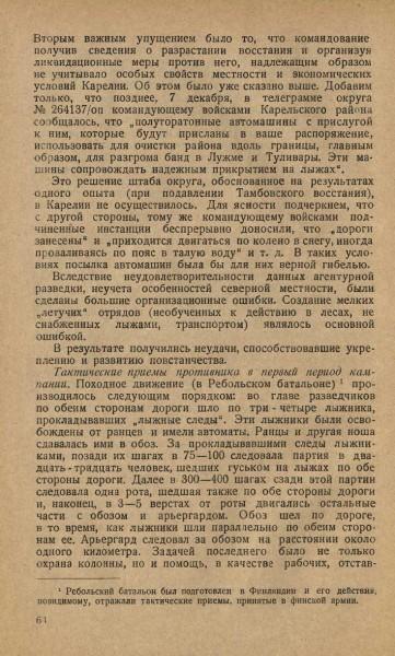 Зимняя кампания в Карелии в 1921-22 г 9.jpg