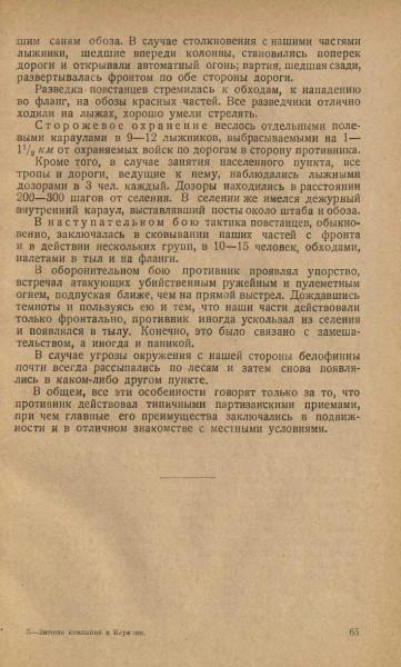 Зимняя кампания в Карелии в 1921-22 г 10.jpg