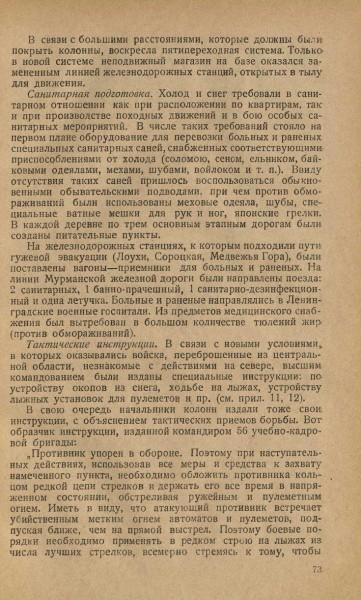 Зимняя кампания в Карелии в 1921-22 г 11.jpg