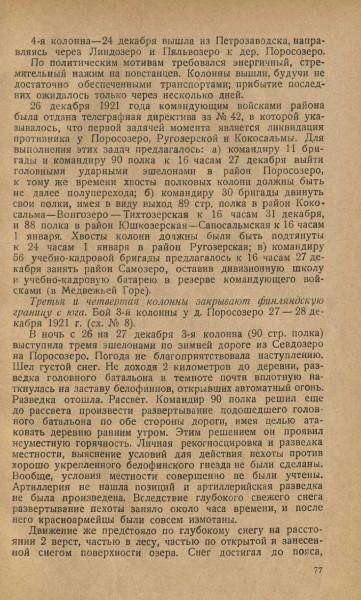 Зимняя кампания в Карелии в 1921-22 г 12.jpg