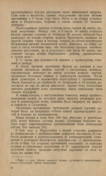 Зимняя кампания в Карелии в 1921-22 г 13.jpg