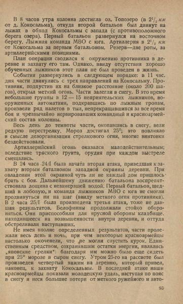 Зимняя кампания в Карелии в 1921-22 г 14.jpg