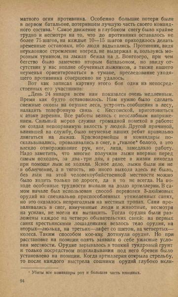 Зимняя кампания в Карелии в 1921-22 г 15.jpg