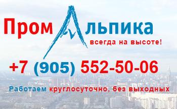 Логотип компании ПромАльпика - услуги промышленных альпинистов в Москве