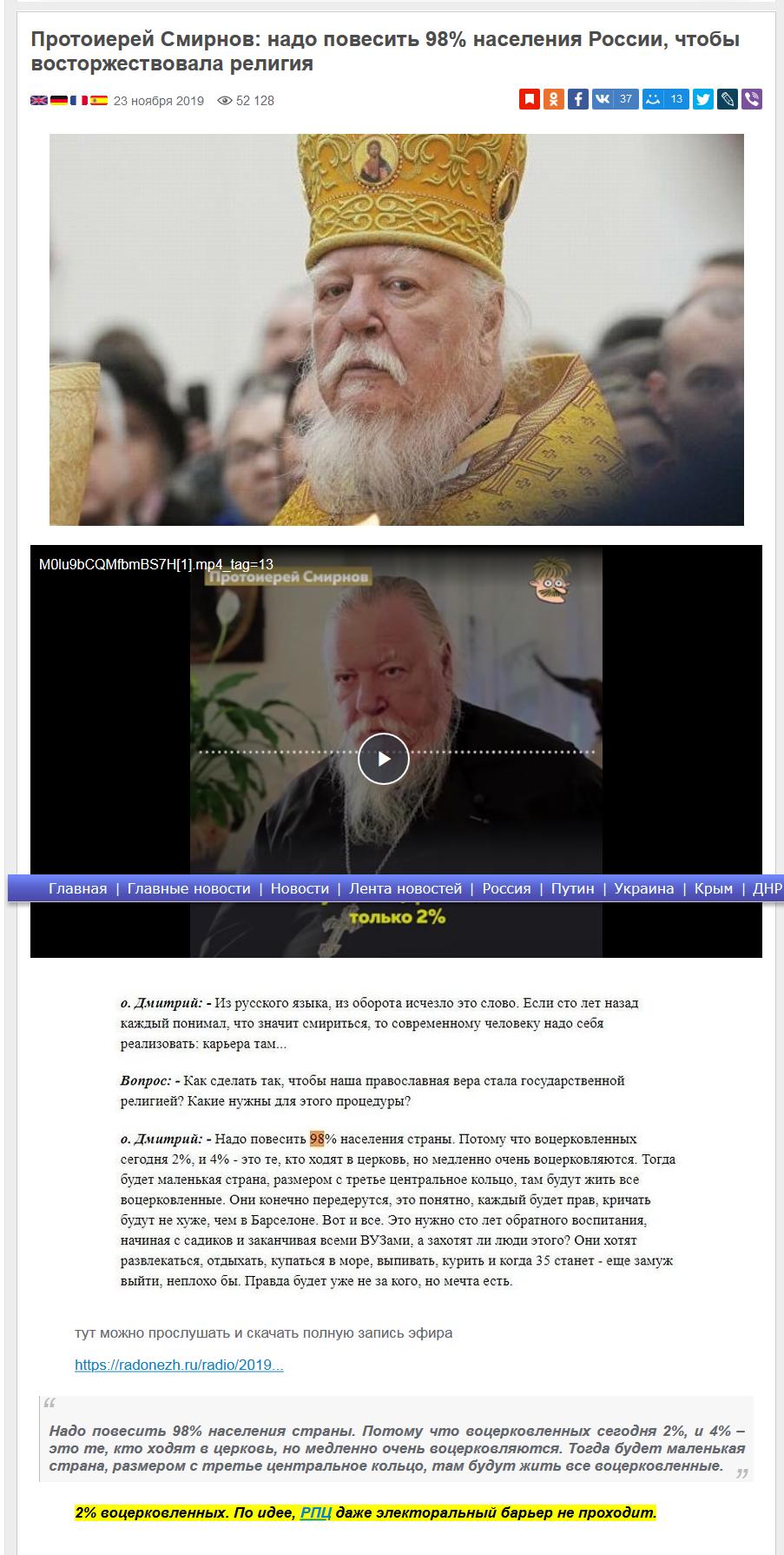 Screenshot_2020-02-02 Протоиерей Димитрий Смирнов надо повесить 98% населения России, чтобы восторжествовала религия – Ново[...]