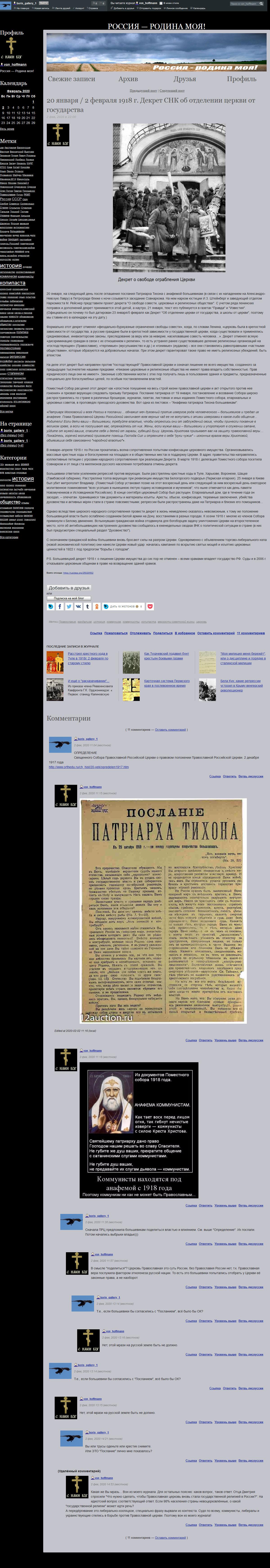 Screenshot_2020-02-02 20 января 2 февраля 1918 г Декрет СНК об отделении церкви от государства