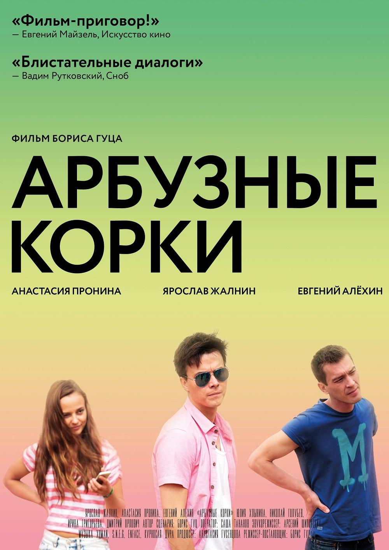 Кино россии или фильм секс