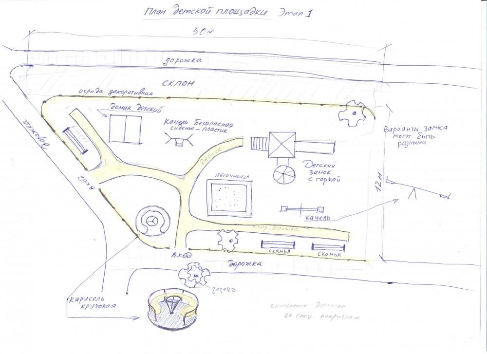 План детской площадки2