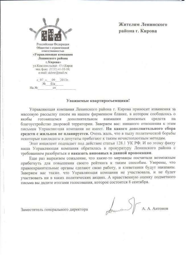 Письмо от управляющей