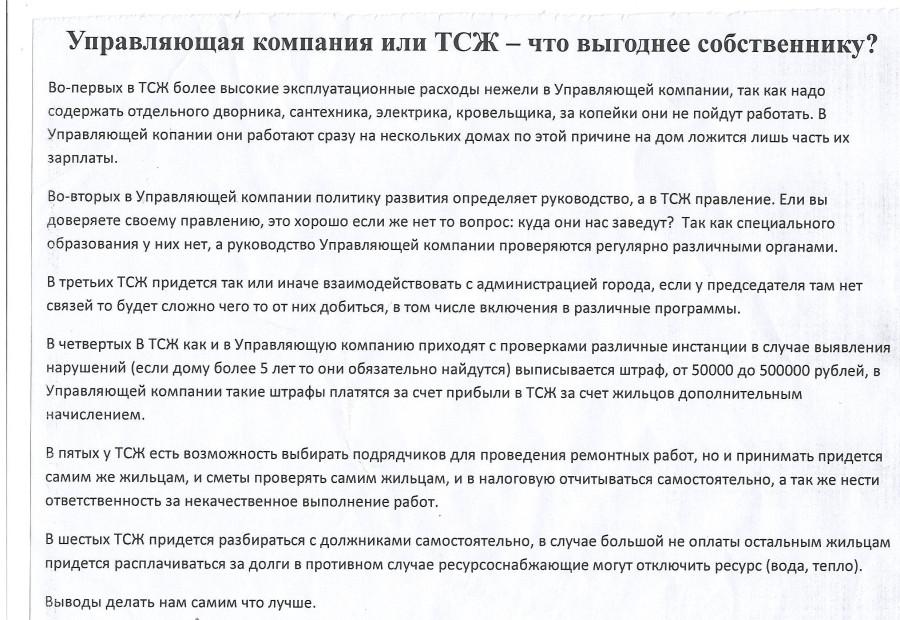 Ситуация с УК Ленинского района проясняется Вятский наблюдатель Особенно забавляют пассажи про то что штрафы УК платит за счет прибыли а в ТСЖ за счет жильцов Забавно а откуда в УК берется прибыль