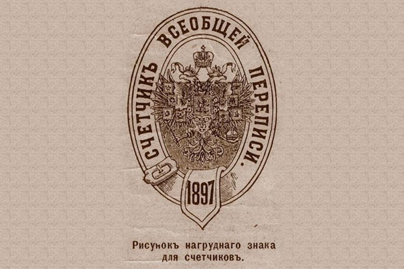 nagrudnyi-znak-perepischika-1897