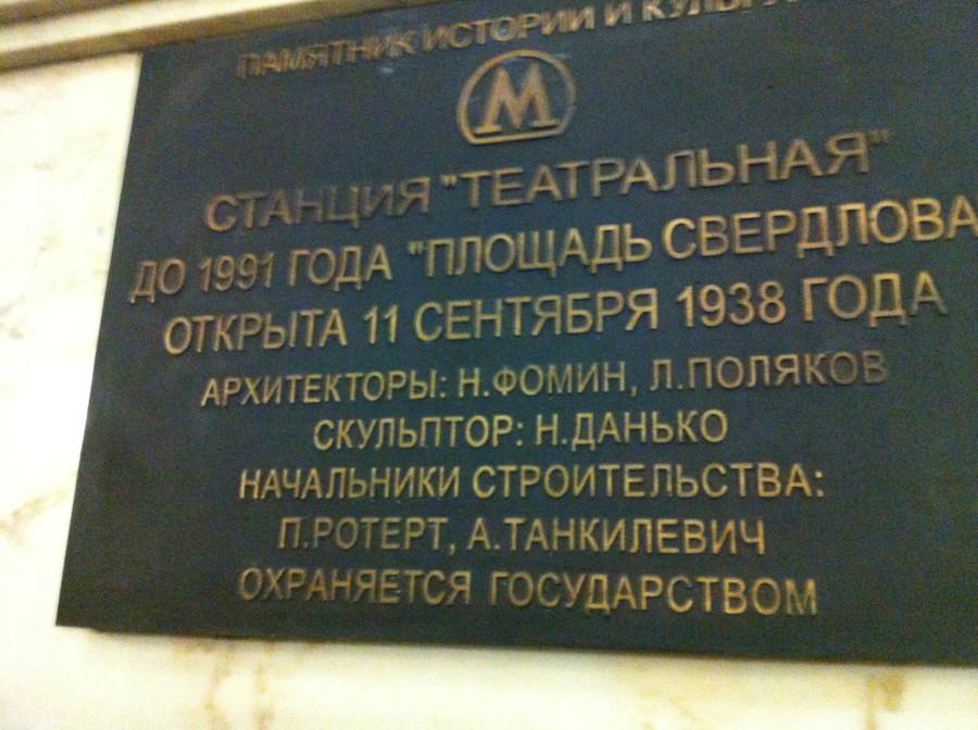 станция Театральная (б. Площадь Свердлова) 1938 год