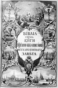 250px-Elizavetinskaya_Bibliya