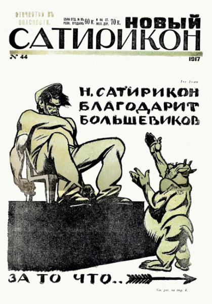 ns_1917_v44_cover_R