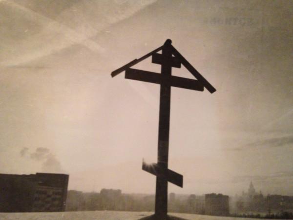 Крест на Поклонной горе на месте храма Георгия. 1992