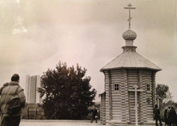 Часовня на месте расстрела царя. 1992
