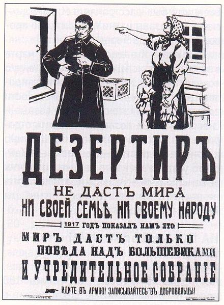 440px-Белый_плакат_Дезертир