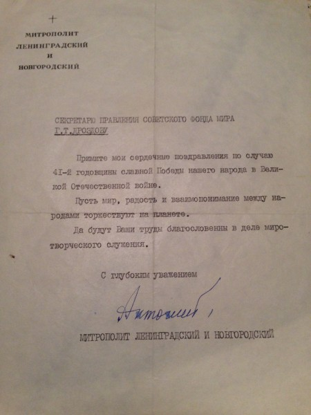 Антоний Дроздову