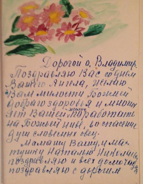 Поздр. свящ. 1