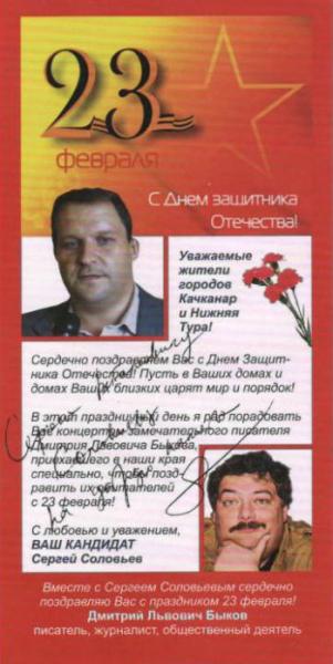 Быков1