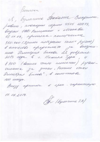 Быков4