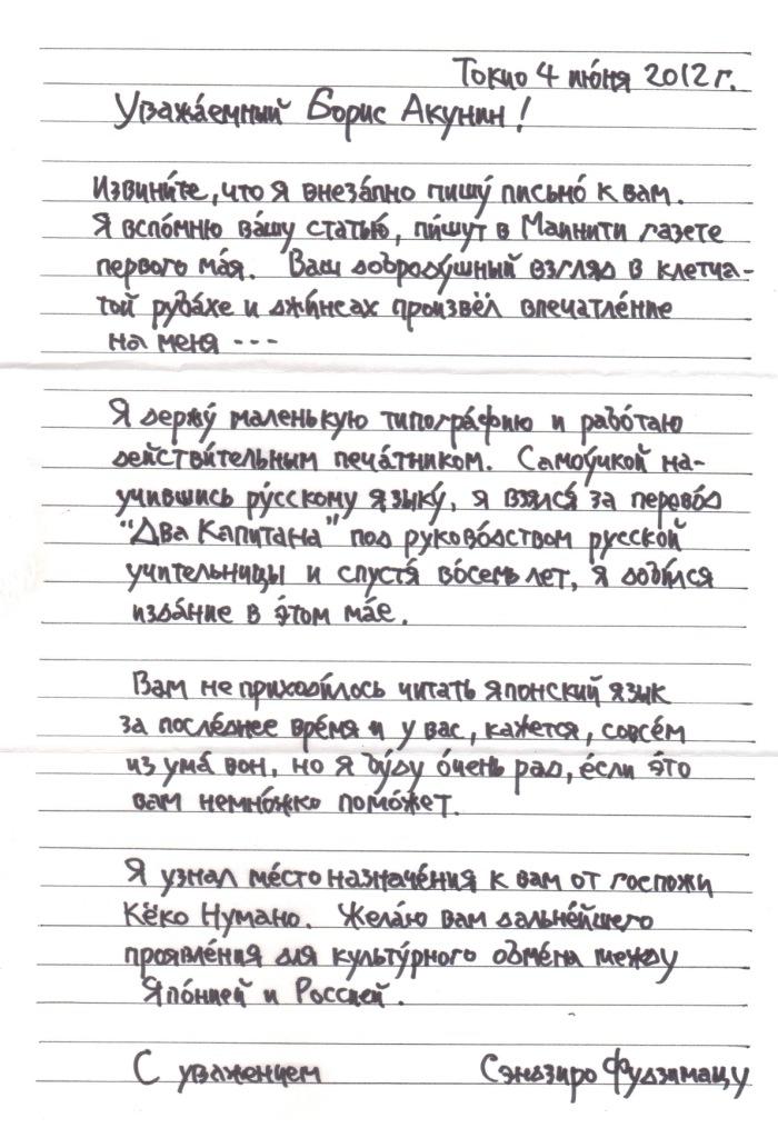письмо мал