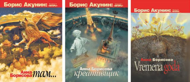 Проект «Авторы»: Анна Борисова