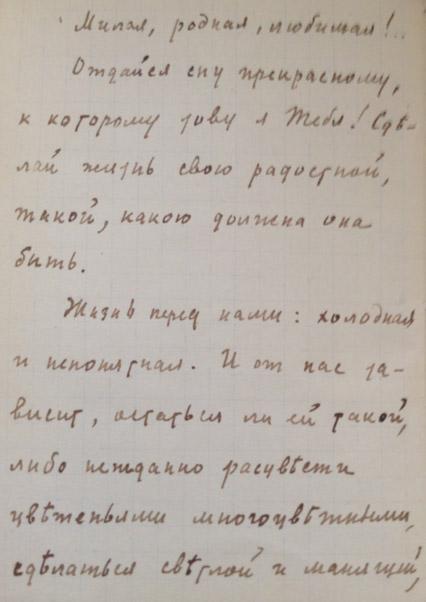 Любовное письмо мужчине изоражения