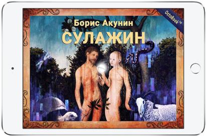 Борис Акунин 499998_original
