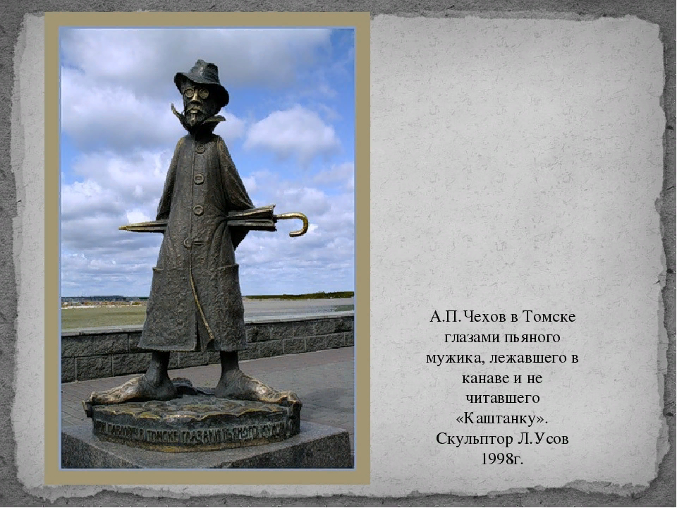 Памятник Чехову в моём родном городе.