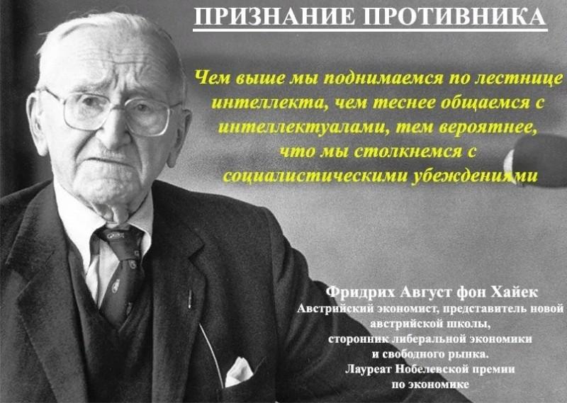 Думаю, что Хайек был совершенно искренен в своих убеждениях, т.е. он был честным человеком.