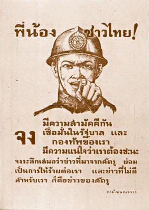 Таиланд  во 2-ой мировой войне