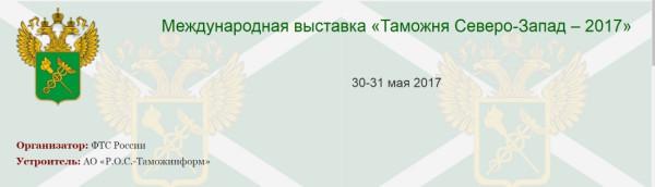 mezhdunarodnaya-vystavka-tamozhnya-severo-zapad-2017.jpg