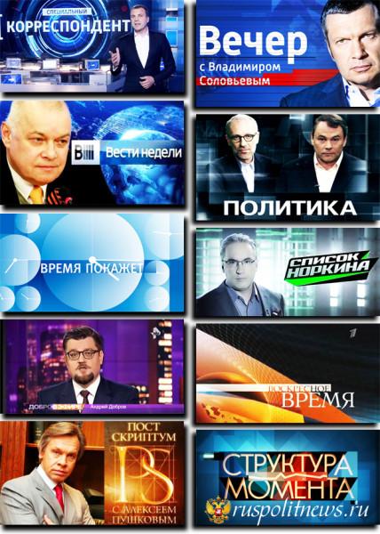 politicheskie_novosti_rossii_foto.jpg