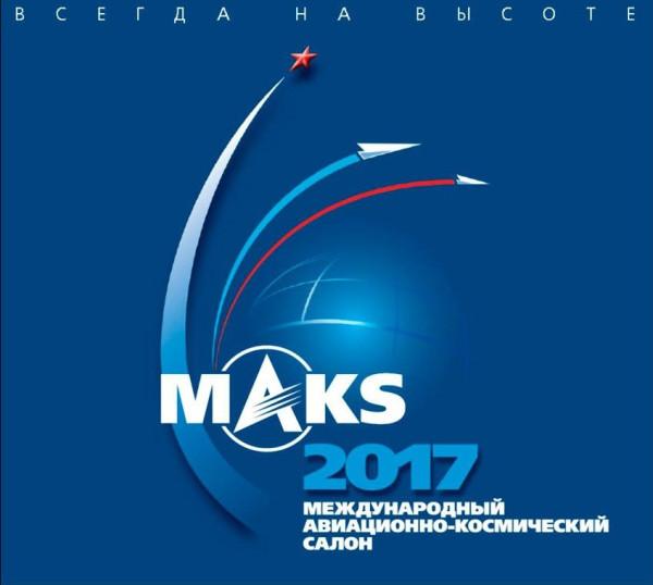 aviatsionno_kosmicheskiy_salon_maks_2017.jpg
