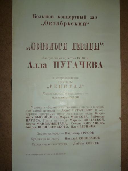 Артефакты Примадонны артефакт, газеты, песни, «Пришла, Пугачевой, говорю», сейчас, Примадонны, концерта, почему, Сегодня, именно, обнаруживаются, истоки, сценического, образа, певицей, когдато, избранного, всенародной