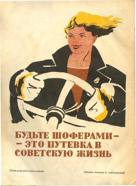 Майско - советское настроение