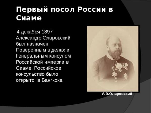 Первый российский посол в Сиаме