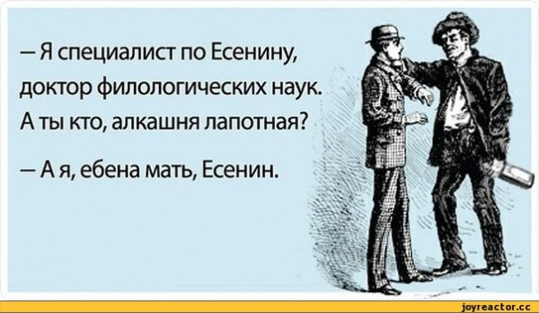 Есенин Анекдоты