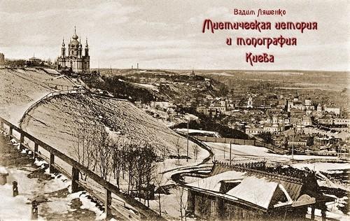Мистическая история и топография Киева