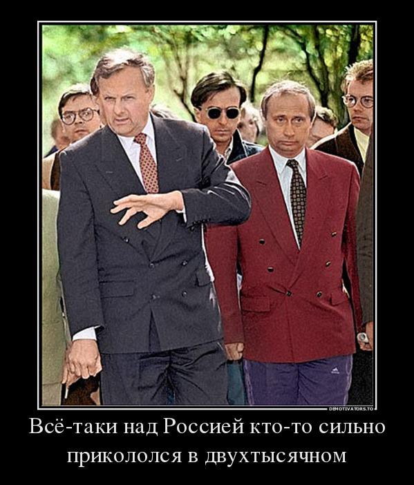 927173_vsyo-taki-nad-rossiej-kto-to-silno-prikololsya-v-dvuhtyisyachnom_demotivators_to