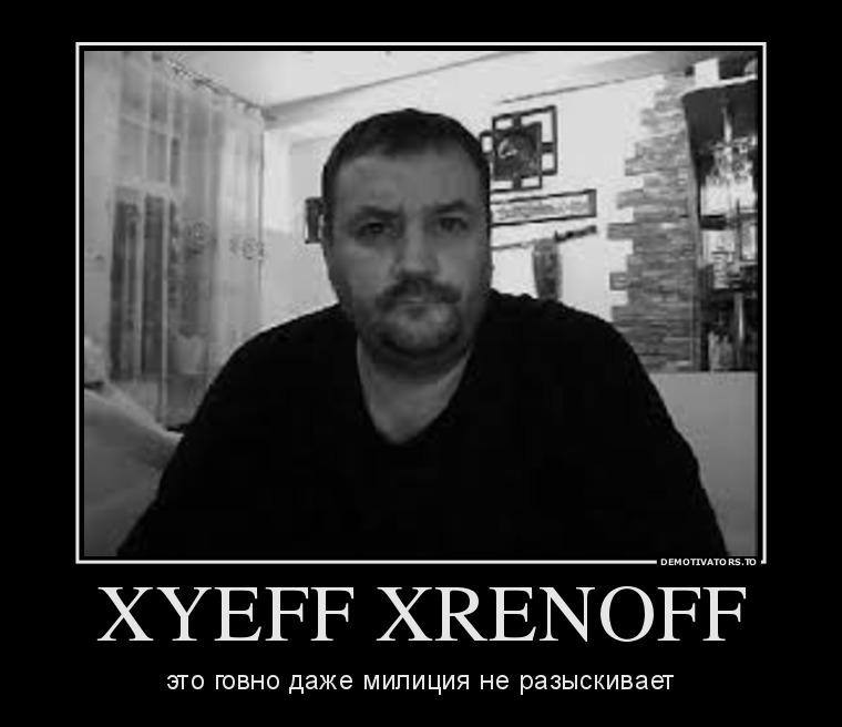 317237_xyeff-xrenoff_demotivators_to