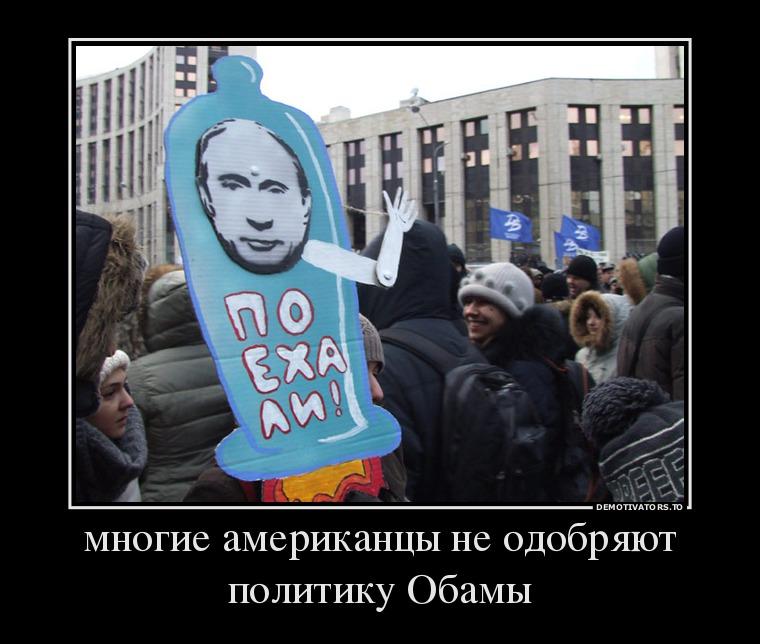350685_mnogie-amerikantsyi-ne-odobryayut-politiku-obamyi_demotivators_to