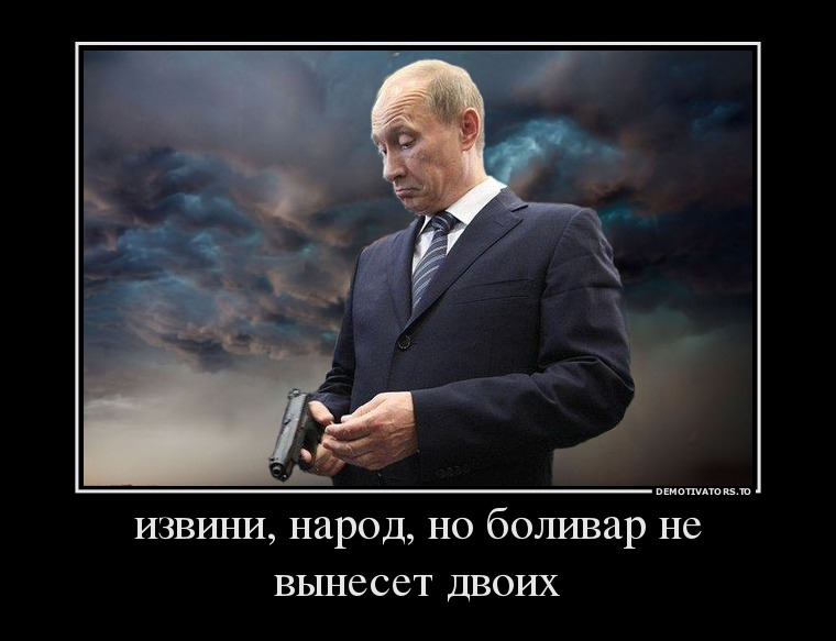 938751_izvini-narod-no-bolivar-ne-vyineset-dvoih_demotivators_to